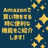 Amazonでお買い物をするならデルタトレーサーをパソコンに入れてみよう!