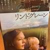 1月第2週・第3週から公開(大阪市内)の映画で気になるのは