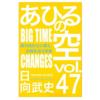 【マンガ】あひるの空 47巻発売!