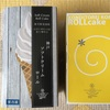 新大阪駅で購入できるマジはまりスイーツお土産特集【神戸ソフトクリームロール編】
