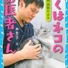 ネコの、日本軍兵士、子どもの人権、21世紀を