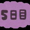 起業時の電話導入シリーズ - DAY5 - 自宅に設置