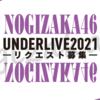 【乃木坂46】「アンダーライブ2021」開催決定のお知らせ&アンダーライブリクエスト募集!!