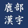 【部首】鹿部の漢字