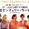 映画「20センチュリー・ウーマン」(原題:20th Century Women、2016)。アカデミ-賞脚本賞にノミネート。
