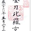 金刀比羅宮の御朱印(香川県)〜こんがらがる「こんぴらさん」の迷宮