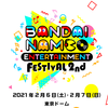 バンナムフェス 西川貴教 出演決定 !バンダイナムコエンターテインメントフェスティバル2nd