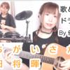 【まちがいさがし / 菅田将暉】歌&アコギ&ドラム演奏 新着動画up〜