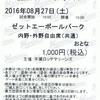 2016年8月27日 横浜DeNAvs千葉ロッテ (市原) の感想
