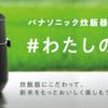 【お題ブログ】この「お米」が好き!