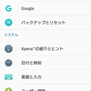 Androidで開発者モードを表示させる