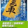 新・振り飛車党宣言!(2) 書評その1