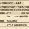【Re.パンケーキ有志同盟日誌㌨】10:57㌨
