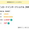 【モッピー限定!ジャスト10,000pt!】セゾンカードインターナショナルで10,000円相当をGETしよう!
