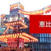 【老若男女集まれー】約6万人も集まる大規模な恵比寿祭りが開催中