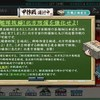 『艦これ』 2017年春イベント E-3「艦隊抜錨!北方防護を強化せよ!」~輸送艦隊編