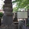 前田利家 側室の層塔 (大田区指定文化財)