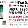 iPad とやらが全然安くないことについて。
