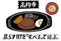 どこで食べても、物語。まだまだ引越したくない6年目の高円寺【暮らす街を「食べる」で選ぶ。】