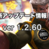 【アップデート情報】バージョン1.2.60