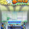 ソーシャル夢物語 プレイ日記6【8/8更新】