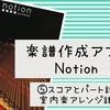 楽譜作成アプリ<Notion>使い方⑤「スコア」と「パート譜」2種類の室内楽アレンジ譜を作る