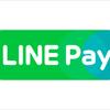 LINEPayって最強なんじゃないか!?お得還元率2%。~節約クレジットカード~