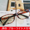 【JINS】ブルーライトメガネを使ってみたら目が生き返った(感想)