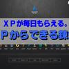 【スマホだけでOK】寝てるだけでXPを増やす【いまさら聞けないSimplePosPoolって? 】
