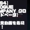 【初見動画】PS4【Rogue Company クローズドベータ】を遊んでみての感想!
