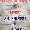 スプロケを11-28T&12-25Tから12-28T&11-25Tへ換装しました!