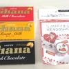 ガーナチョコレートのオマケ(リカちゃんのマスキングテープ)!