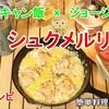 ヘヤキャン飯 シリーズ ジョージア料理 シュクメルリを簡単アレンジ バズレシピ