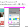 App Extension 上で UINavigationBar.appearance() が HostApp から影響を受ける問題を回避する
