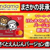 """げん玉で11月11日の """"超大還元"""" yahoo! JAPANカード案件…まさかの無効判定?! """"けんさくとえんじんバージョン""""の結末や如何に!ドコか誤った?何か間違えたのかな~?"""