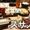 【松阪】刺身が美味しい個室の居酒屋!スサノオに行ってきた!【駐車場・メニュー・電話番号】