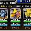 level.1217【ウェイト100】第165回闘技場ランキングバトル3日目
