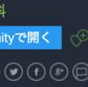 Unityでアセット画面が表示されない
