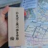小田原『お気に入りのかまぼこを探せ!』は美味しいイベントでした(^^)