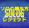 【Apex Legends】ソロモードの勝ち方&コツ|立ち回り・オススメ武器・オススメレジェンド