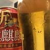 【飲みレポ】KIRIN「新 本麒麟」うまさを追求・進化した一本