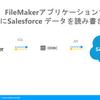 FileMaker アプリでSalesforce にデータ連携する方法