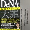 書籍『DeNAと万引きメディアの大罪』・・・検索意図を理解するGoogle、菅原茉椰さん検索の例