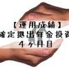 【運用成績】企業型確定拠出年金(4ヶ月目)