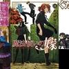 3月9日のKindle新刊情報!『魔法使いの嫁 11』『本好きの下剋上 第四部 6』『ぐだぐだエース 1』など