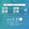 5月21日「在宅・遠隔・AI」をテーマにしたセミナーイベント共同開催決定