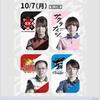 ハーレムゴジラと略奪プリンセス【10/7  Mリーグ観戦記5-1】