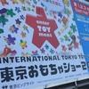東京おもちゃショー2017   行ってきた!見てきた!