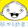 1/15(金)新刊 『転がる姉弟』1巻 購入特典