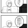 【4コマ】誰か日本の田舎風景RPG出してくれ
